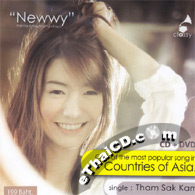 CD+DVD : Newwy Patitta : Tham Sak Kam