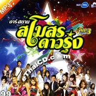 MP3 : R-Siam - Samosorn Dao Roong