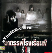 The Haunted School [ VCD ]