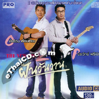 Karaoke VCD : Chairat Tiebtiam & Prawit Freebirds - Fhun Wun Warn
