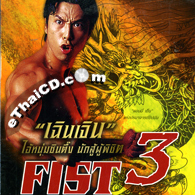 Fist Of Fury 3 [ VCD ]