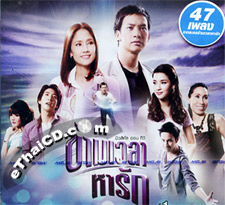 OST : Musical on TV - Kharm Wela Har Ruk - Vol.1