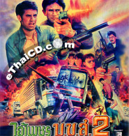 Ai Petch Bor Kor Sor - Part.2 [ VCD ]