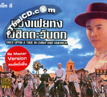 Once Upon a Time in China and America [ VCD ]