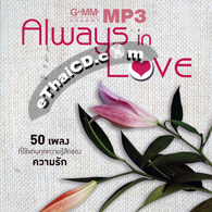 MP3 : Grammy - Always In Love