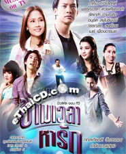 Thai TV serie : Kharm Wela Har Ruk - Box.1 [ DVD ]