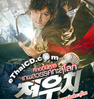 The Tao Fighter : Woochi [ VCD ]