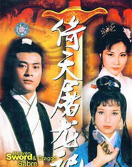 The Heaven Sword And Dragon Saber 1978 Tvb Wuxia Society Forum