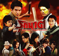 Thai TV serie : Rook Kard [ DVD ]