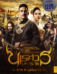 King Naresuan : Episode 3 [ Blu-ray ]