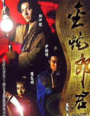 HK TV serie : Golden Snake Sword [ DVD ]