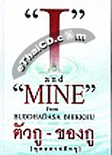 Book : I and Mine from Buddhadasa Bhikkhu