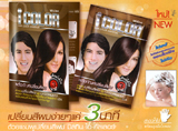 Mistine : i Color Hair Color Shampoo[Mocca Brown]