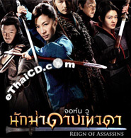 Reign Of Assassins [ VCD ]