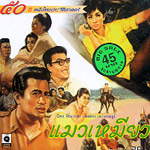 Maew Miew [ VCD ]
