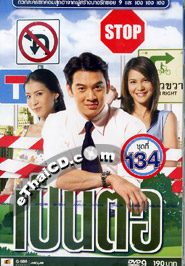 Thai TV serie : Pen Tor (Vol. 134) Ep. 143-146 [ DVD ]