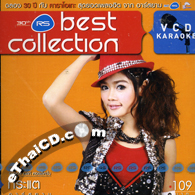 Karaoke VCD : RS Best Collection : Kratae