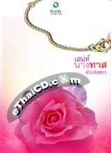 Thai Novel : Sanae Narng Tass