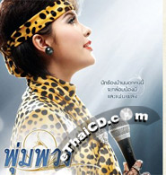 The Moon (Pumpuang) [ VCD ]