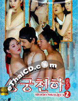 Palace Sexual Scandal 2 [ DVD ]