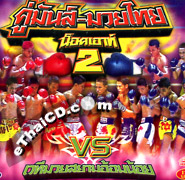Muay Thai : Koo Mun Muay Thai - Knock Out - Vol.2