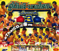 Muay Thai : Koo Mun Muay Thai - Knock Out - Vol.3