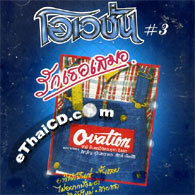 The Ovation : Ruk Ter Samuer