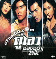 For Bad Boys Only [ VCD ]