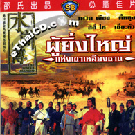 The Water Margin [ VCD ]