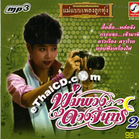 MP3 : Poompuang Duangjan - Mae Baeb Pleng Loog Thung - Vol.2