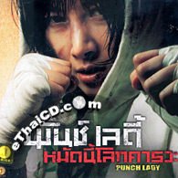 Punch Lady [ VCD ]