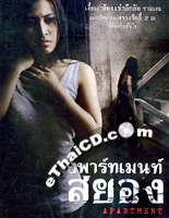 Apartment [ DVD ]