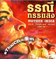 Mother India [ VCD ]