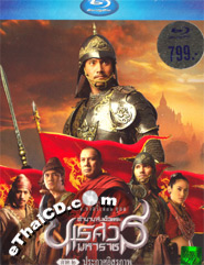 King Naresuan : Episode 2 [ Blu-ray ]