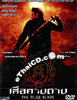 The Tiger Blade [ DVD ]