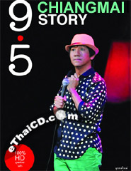 Note Udom : One Stand Up Comedy Number 9.5 [ DVD ]