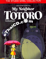 My Neighbor Totoro [ DVD ]