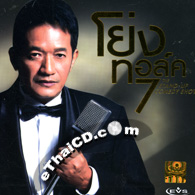VCDs : Yong Chernyim - The Stand-Up Comedy Show