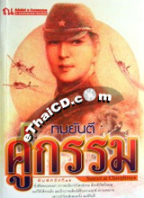 Thai Novel : Koo Kum