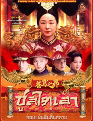 HK TV serie : The Firmament Of The Pleiades [ DVD ]