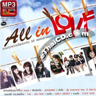 MP3 : RS - All In Love