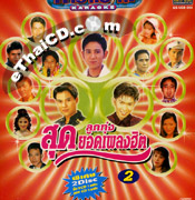 CD+Karaoke VCD : Loog Thung - Sood Yord Pleng Hits vol.2