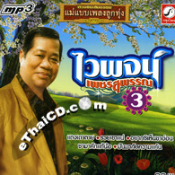 MP3 : Waiphoj Petchsupan - Mae Babb Pleng Loog Thung - Vol.3