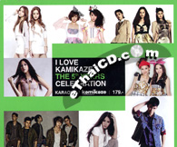 Karaoke VCD : I Love Kamikaze - The 5th Years Celebration