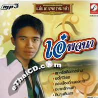 MP3 : Ae Pojjana - Mae Baeb Pleng Morlum - Vol.1