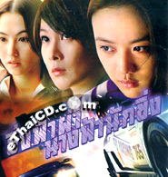 Speed Angels [ VCD ]
