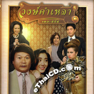 Wongkamlao : The Series - Vol.2 [ VCD ]