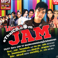 MP3 : RS - Dai Wela...Jam