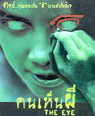 The Eye (English subtitle) [ VCD ]