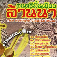 Instrumental : Thai Northern Classical Music